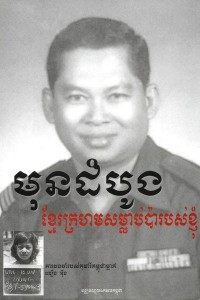 Cambodia Cover
